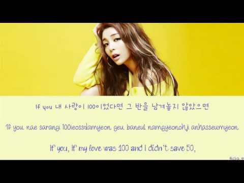 Ailee - If You [Han/Rom/Eng Lyrics]