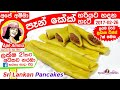 Sri lankan Pancakes(easy method) by Apé Amma පෑන් කේක් පහසු ක්රමයට හදමු (Eng Sub) Mp3