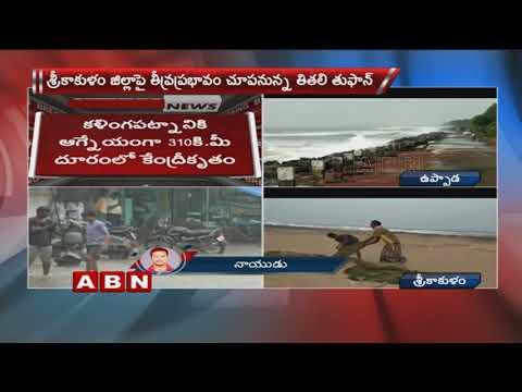 Cyclone Titli Odisha, Andhra Pradesh brace for impact | ABN Telugu