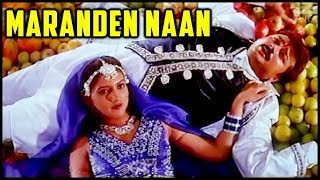 Maranden Naan | நண்பனே | Nanbane Tamil Songs | Classic Tamil Sad Song | Super Hit Tamil Song