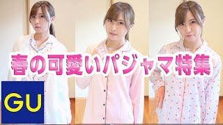 【GU】すぐにGetせよ♡春のサテンパジャマが超絶可愛いすぎ♡