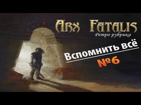 Обзор Arx Fatalis - Вспомнить всё №6 (Ретро рубрика) PC 1080p 60FPS
