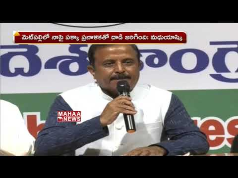 Congress Leader Madhu Yaskhi Comments On TRS | Mahaa News