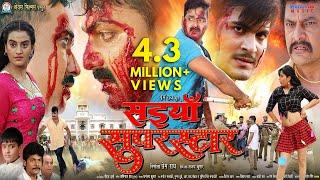 Saiyan Superstar - सइयां सुपरस्टार | Official Trailer 2017 | Pawan Singh ,Akshara