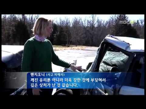 MBC뉴스 충돌테스트