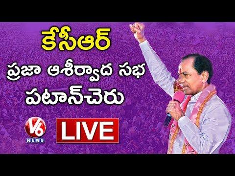 CM KCR LIVE | TRS Public Meeting In Patancheru | Telangana Elections 2018 | V6 News