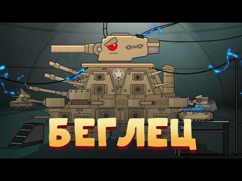 Беглец - Мультики про танки