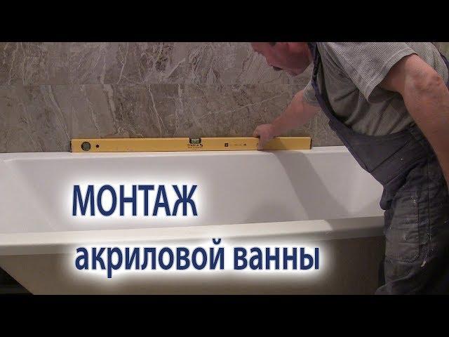 Пластиковая ванна установка своими руками 80