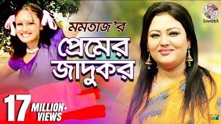 Download Momtaz - Premer Jadukor | Bondhu Amar Paner Dokandar | Soundtek 3Gp Mp4