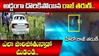 అడ్డంగా దొరికిపోయిన రాజ్ తరుణ్......ఎలా పారిపోతున్నాడో చుడండి | Raj Tarun | CCTV Footage