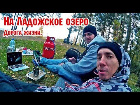 Отдых на ладоге с палаткой