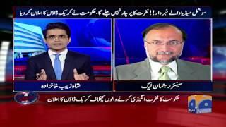 Aaj Shahzaib Khanzada Kay Sath – Pakistan Electronic Crime Act About Social Media