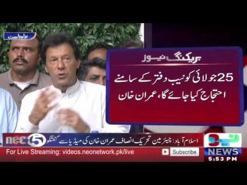 "Imran Khan Press Conference 20 July 2016 ""Street Movement"" | Neo News"