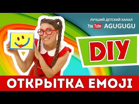 Как сделать открытку Эмоджи своими руками.DIY на русском.Советуем его посмотреть.