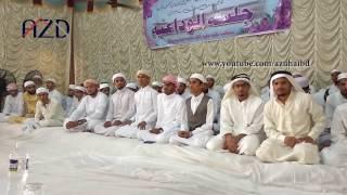 Jamia Islamia Alwidai nazam 2017 - Zufaif Shingeri