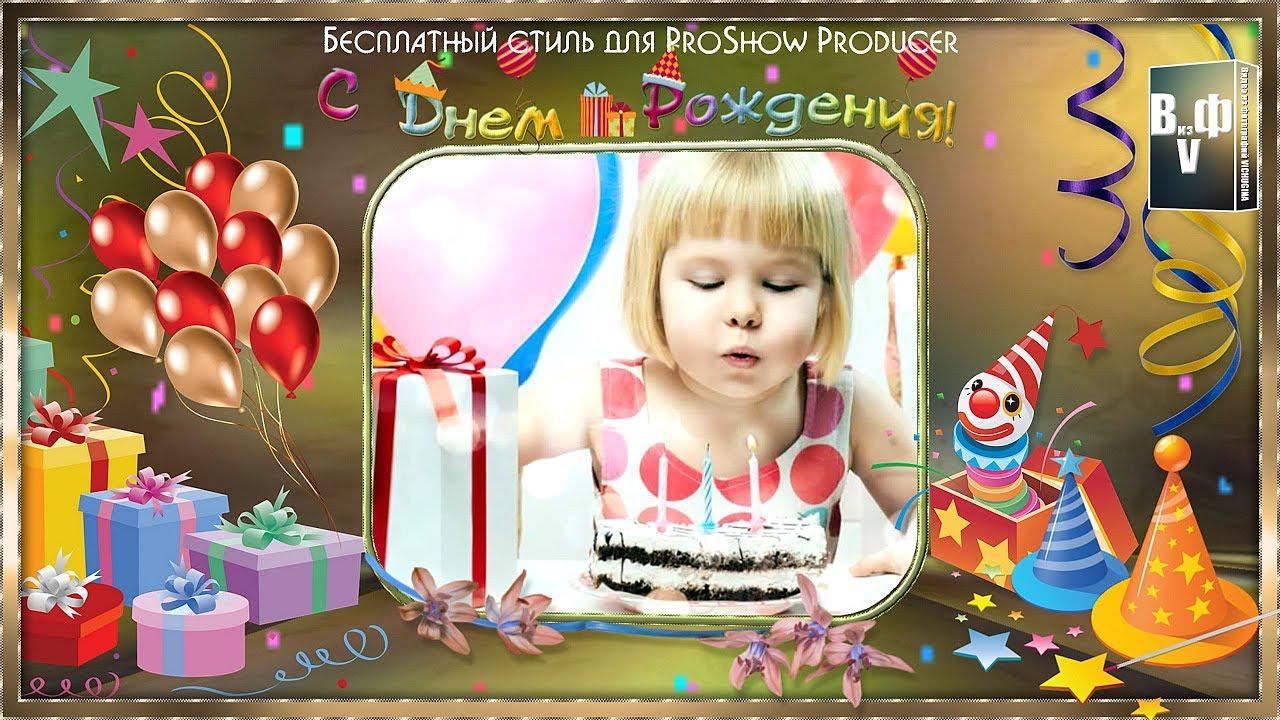 Стиль для дня рождения в proshow producer