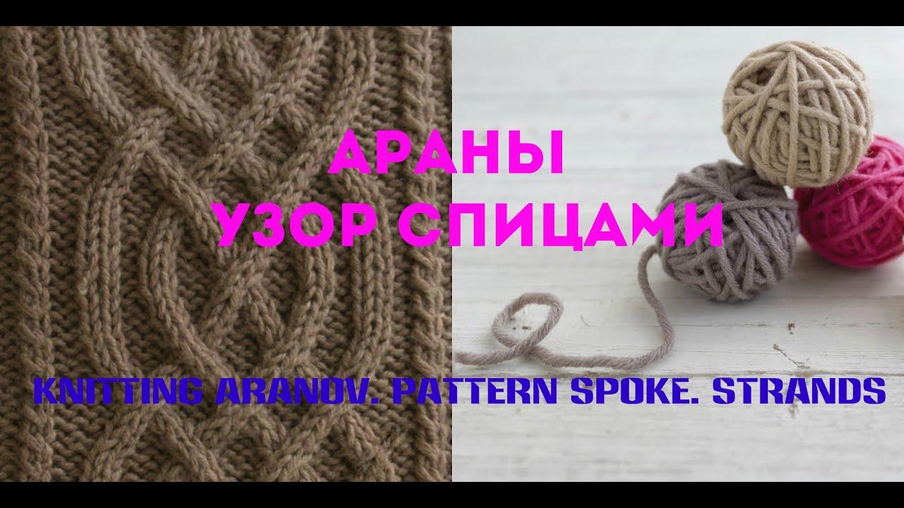 Сложные косы в вязании спицами