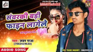 New Superhit Song सवरकी बड़ी फाइन लागेले Lover Raja Bhojpuri Song 2018