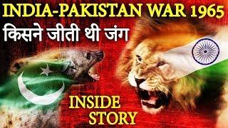 जानिए 1965 की जंग कौन जीता था ? हिंदुस्तान या पाकिस्तान....!  India-Pakistan 1965 Truth Revealed