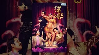 The Dirty Picture - The Dirty Picture (Telugu)