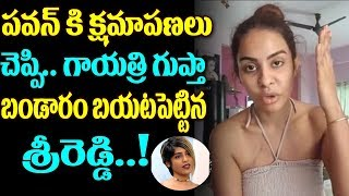 Gayatri Gupta Unknown Secrets Revealed By Sri Reddy | Sri Reddy Leaks Video | Pawan Kalyan | TTM