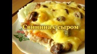 рецепт свинина с сыром