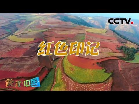中國-地理·中國-20210303 大地的色彩·紅色印記