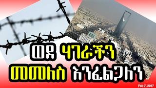 Saudi Arabia: የኢትዮጵያዉያን የድረሱልን ጥሪ ከሳዉዲ አረቢያ እስር ቤት - Saudi Arabia and Ethiopian citizens - DW