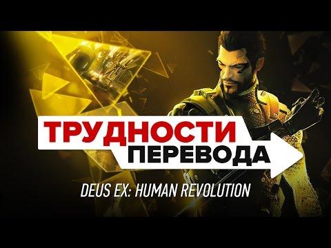 Трудности перевода. Deus Ex: Human Revolution
