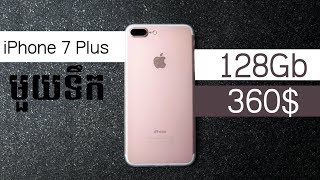 iphone 7 plus review khmer - phone in cambodia - khmer shop - iphone 7 + price - iphone specs