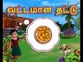 Vatamaana Thatu - Tamil Rhymes 3D Animated