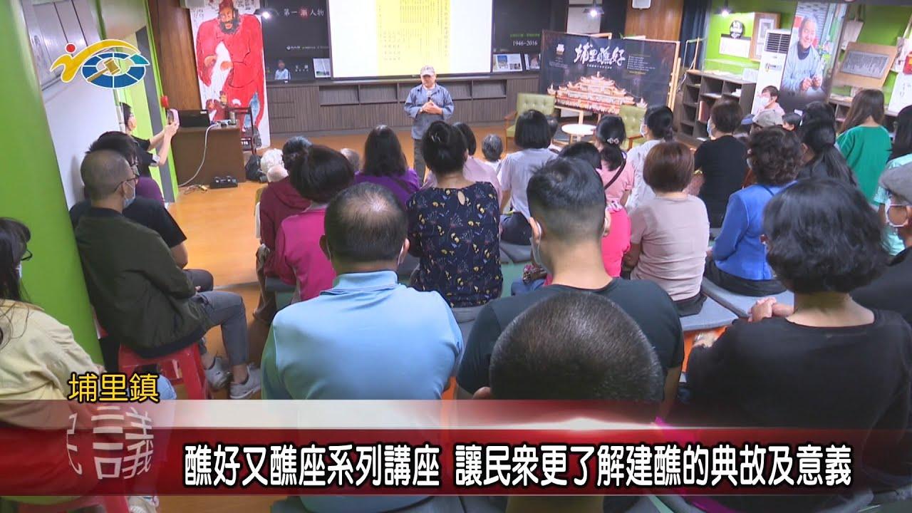 20201013 民議新聞 醮好又醮座系列講座 讓民眾更了解建醮的典故及意義