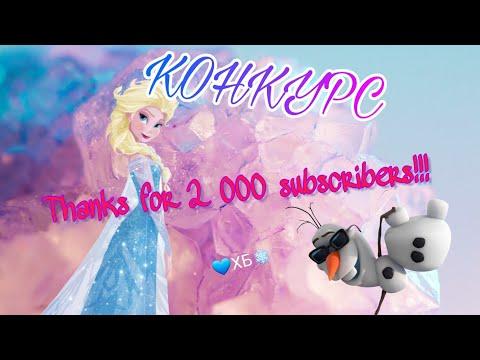 ❄КОНКУРС НА 2К ПОДПИСЧИКОВ   Спасибо за 2 000 подписчиков!!! 💙