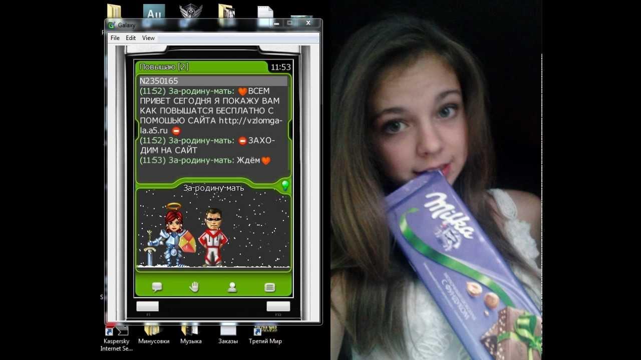 Video 2012 11 27 105449 - взлом галактики знакомств на авторитет и деньги!!