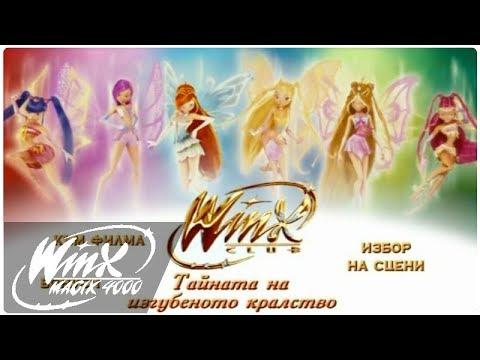 Winx Club - Secret Of The Lost Kingdom DVD Menu[Bulgarian]