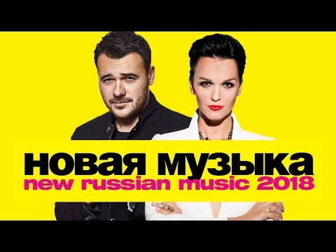 Новая русская музыка 2018 / ноябрь 12+