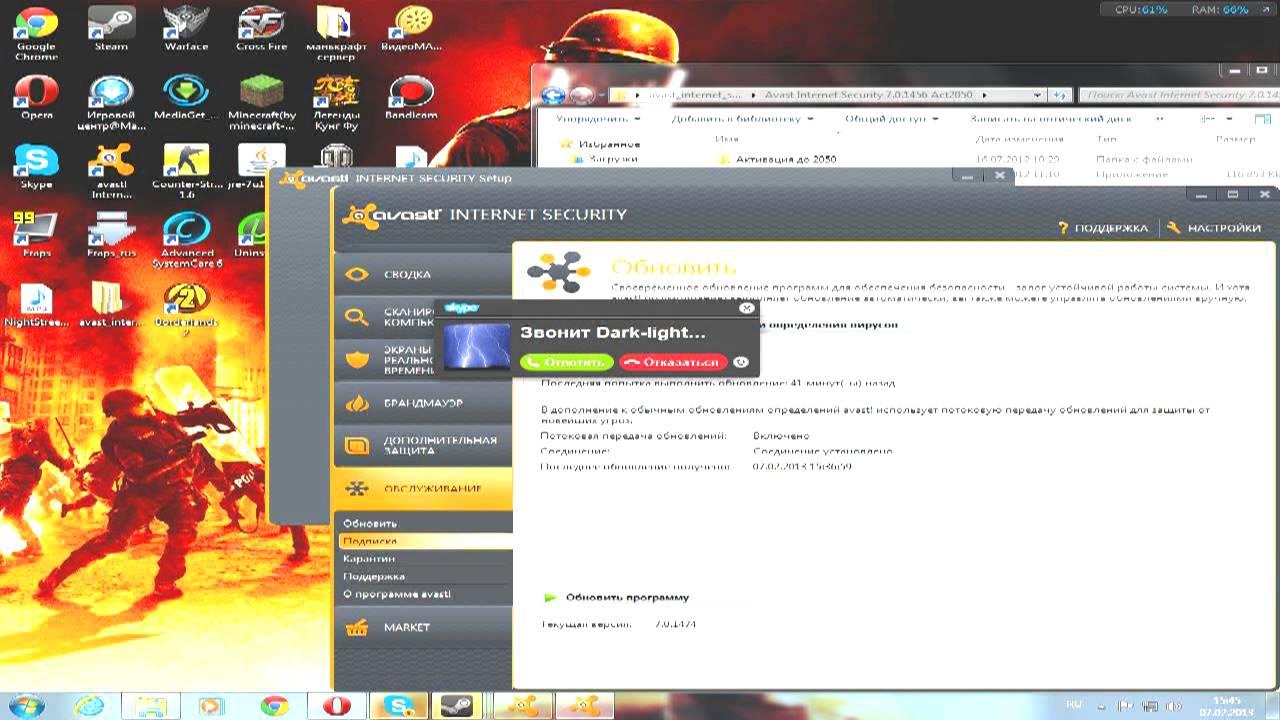 Лицензия avast secureline vpn до 230517 - 6de