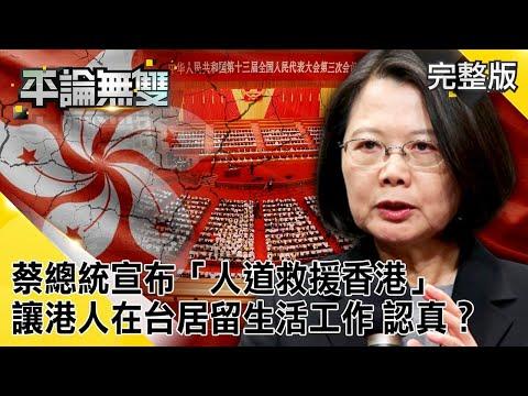 台灣-平論無雙-20200527 蔡總統宣布「人道救援香港」 讓港人在台「居留、生活、工作」 認真?