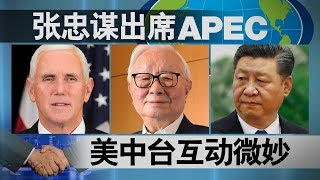海峡论谈:彭斯APEC会张忠谋 不给习近平面子?
