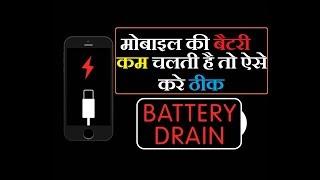 मोबाइल की बैटरी कम चलती है तो ऐसे करे ठीक | Phone Battery Charging Problem and Solution