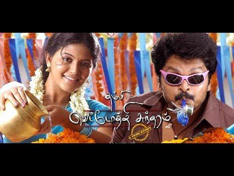 Thambi Vettothi Sundaram   Anjali,karan,vairamuthu Songs,latest Tamil Super Hit Full Movie   Hd video