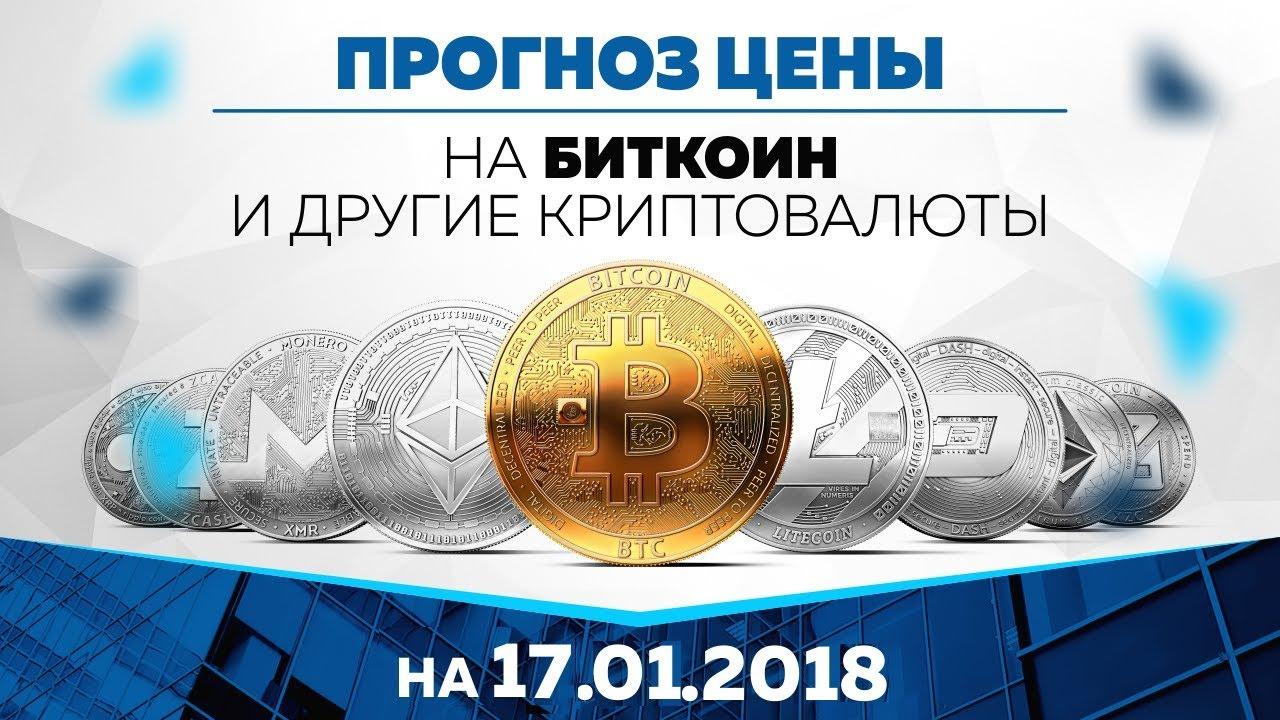 Прогнозы криптовалют 2018 эфир