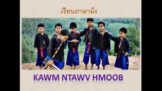 Welcom To Study Hmong Language, Kawm Ntawv Hmoob, เรียนภาษาม้ง,