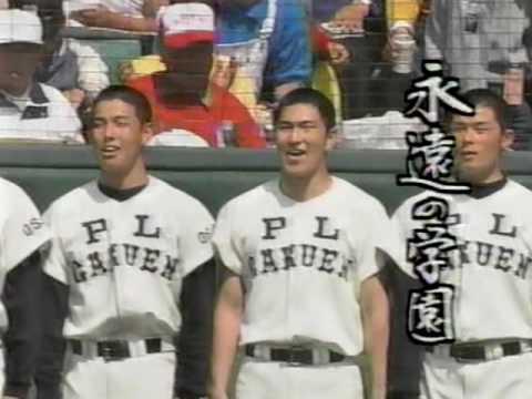 1998年春準々決勝 PL学園vs明徳義塾 22/23