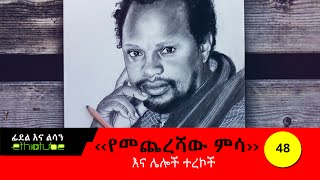 Ethiopia - EthioTube Presents Fidel Ena Lisan : ፊደል እና ልሳን with Habtamu Seyoum | Episode 48