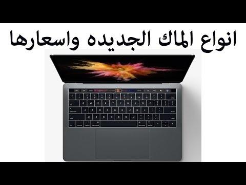 966- فتح صندوق الماك بوك برو تاتش بار  unboxing macbook pro touch bar
