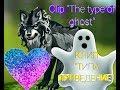 "|WildCraft v1.3| CLIP ""The type of ghost""  | КЛИП ""Типа привидение"""