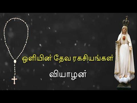 Rosary in Tamil | ஜெபமாலை | Tamil Jabamalai