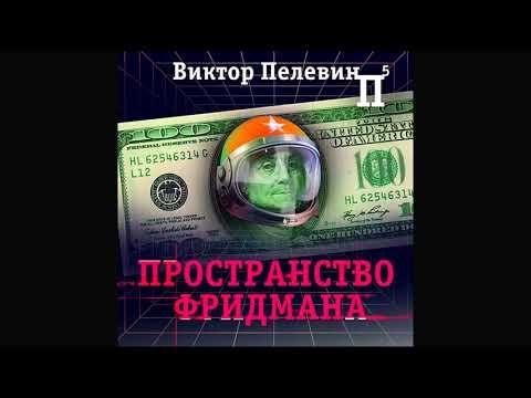 Пространство Фридмана. Пелевин В. Аудиокнига целиком . читает  В.Кузнецов