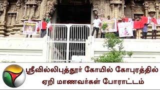ஸ்ரீவில்லிபுத்தூர் கோயில் கோபுரத்தில் ஏறி மாணவர்கள் நீட்-க்கு எதிராக போராட்டம் | NEET, protest